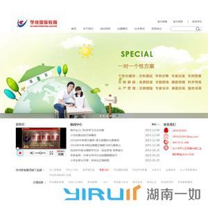 湖南学成教育科技发展有限公司