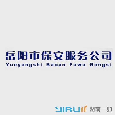 岳阳保安服务公司OA办公系统